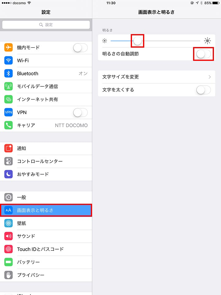 iPhone/iPad画面表示と明るさ自動調整