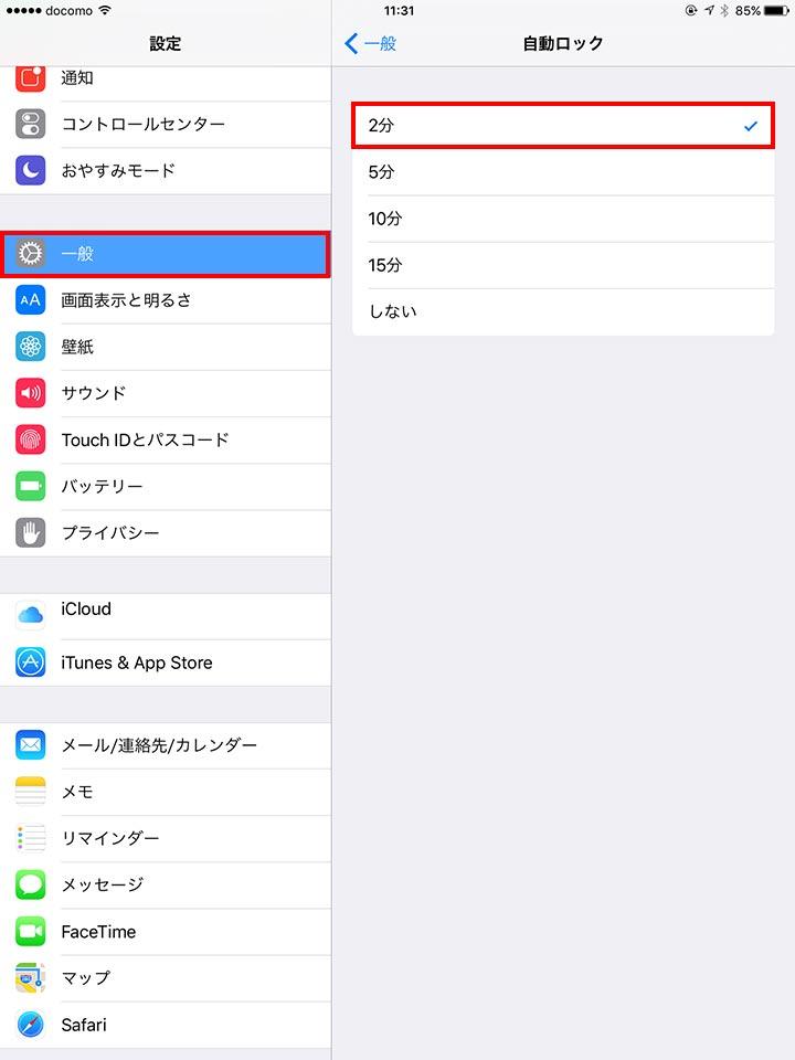 iPhone/iPad自動ロック