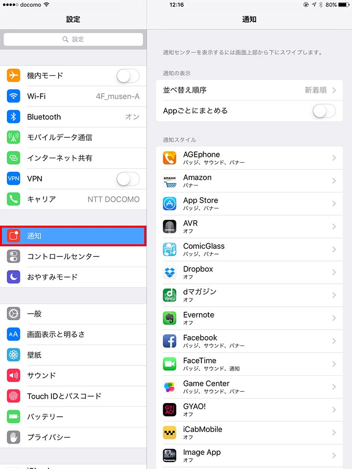 iPhone/iPad通知