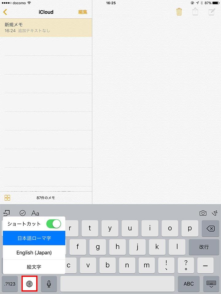 iPadキーボード切り替え