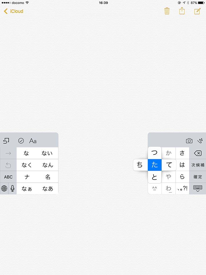 iPad日本語かなをオンにするとフリック入力ができる
