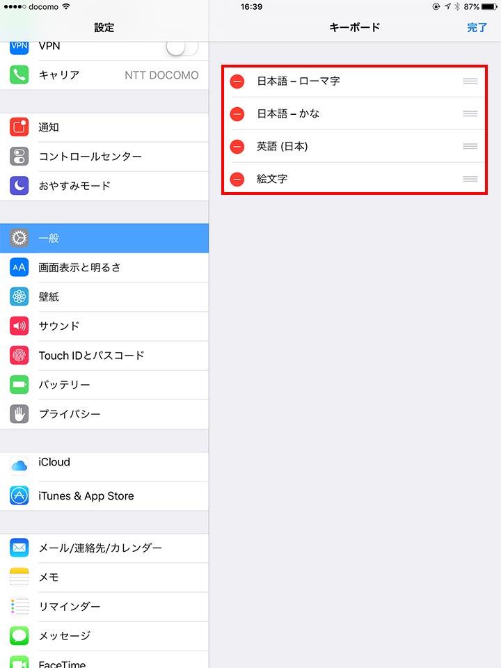 iPad使わないキーボードは削除
