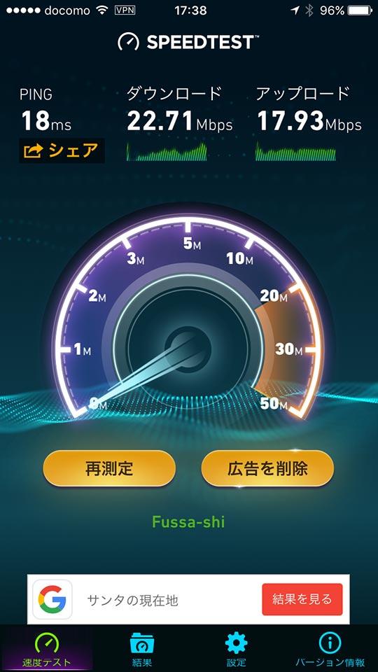 アリオ亀有StarbucksWi-Fiの通信速度