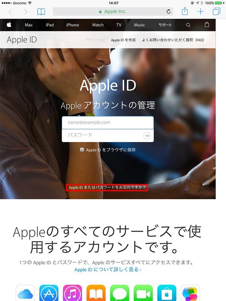 Apple IDを忘れた時の対処法apple site