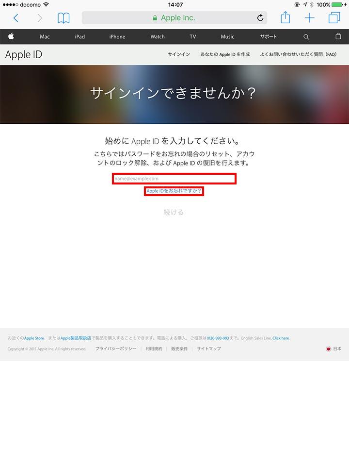 Apple IDを忘れた時の対処法apple site検索