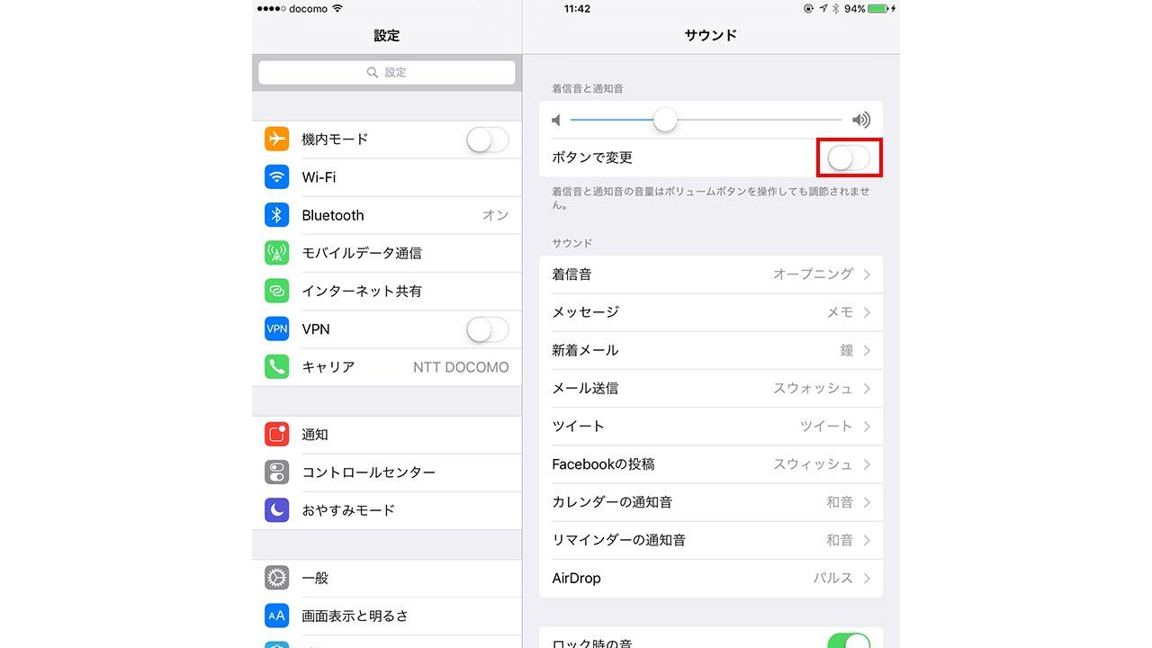 iPhone,iPadで着信音と通知音の大きさを変えずに、個別に音量をコントロール