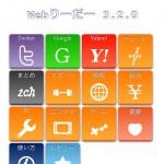 iPhoneやiPadを使って、Webページを日本語で読み上げてくれるブラウザ「Webりーだー」アプリを使ってみます