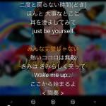 iPhoneやiPadで使える「プチリリ」というアプリは、流れている曲に合わせて歌詞を表示することができるプレーヤー