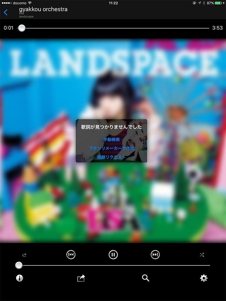 iPhone,iPadで使えるプチリリ、流れている曲に合わせて歌詞表示