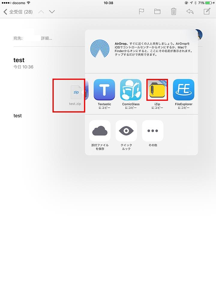 iPhone,iPadを使って解凍。iZip
