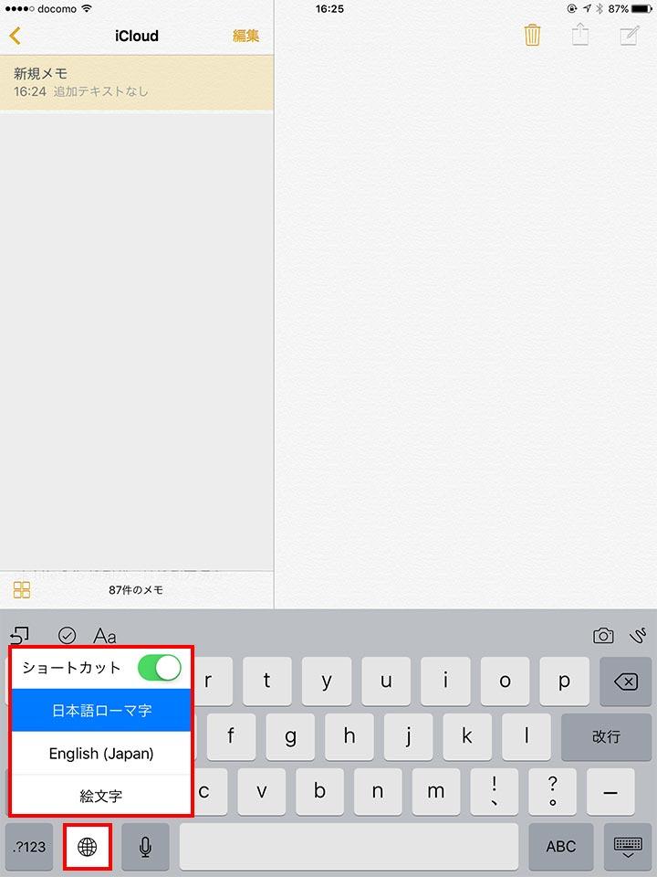 iPhone,iPadで文字入力について改めて学習してみます