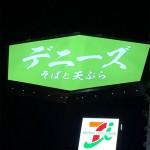 念願の、栃木県は佐野にあります、和のデニーズ佐野店に行ってきました!