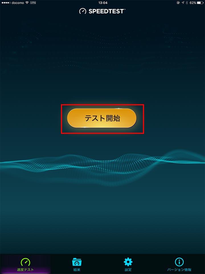 7spotでVPNを使った時の通信速度