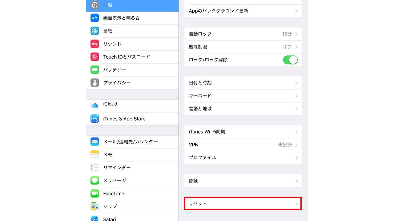 iPhone,iPadのリセット方法