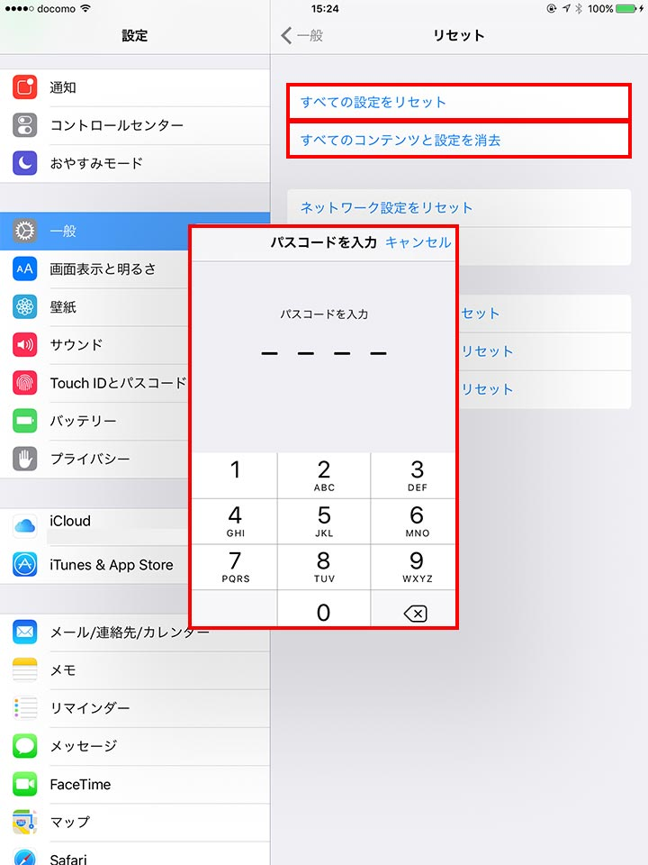iPhone,iPadのリセット方法、設定をリセット、すべてのコンテンツと設定を消去
