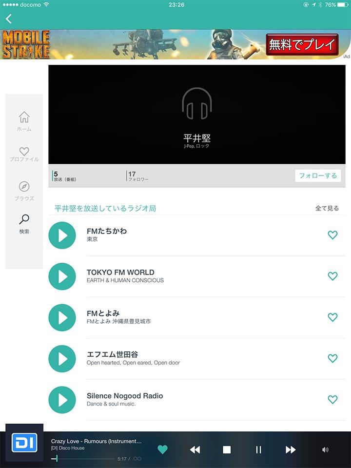 iPhone,iPadで楽しむネットラジオアプリTuneInRadio