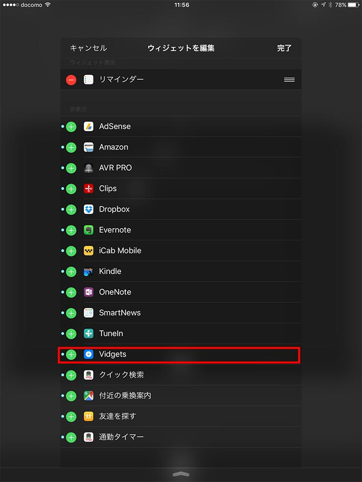iPadの通知センターで多彩な情報をズバッと確認してしまう「Vidgets」アプリ