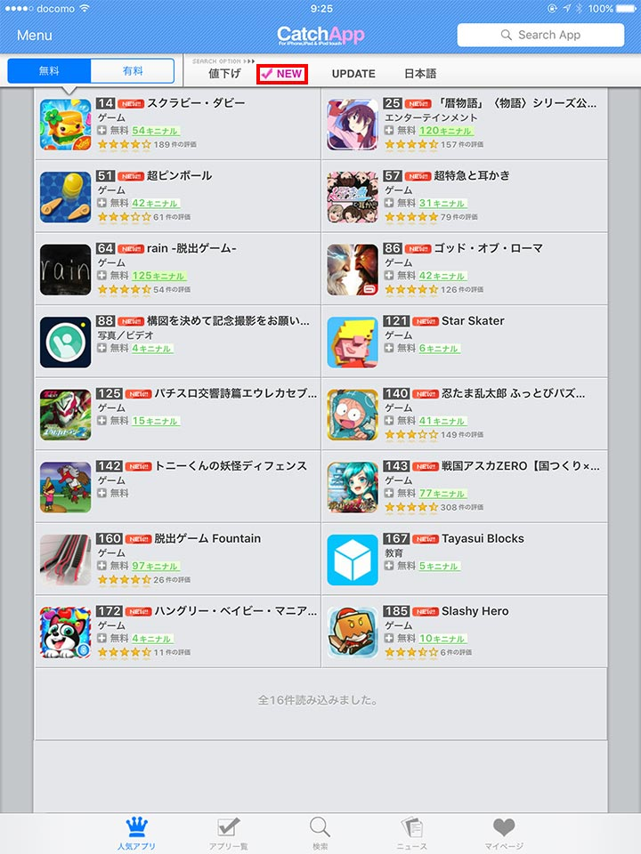 iPhone,iPadで無料アプリを探すためのアプリ「CatchApp」