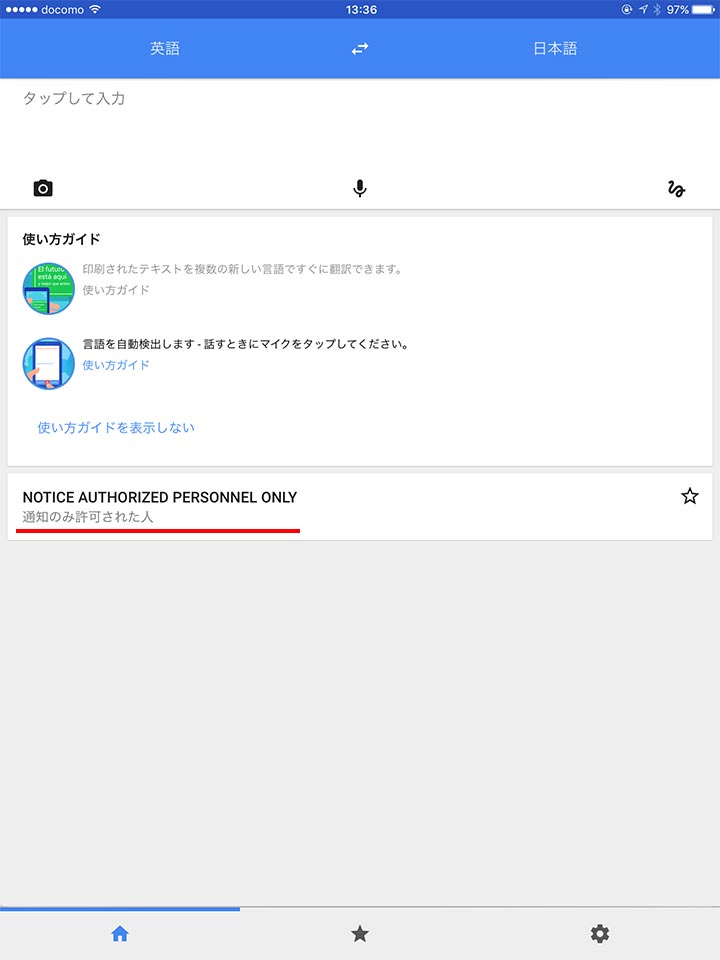 iPhone,iPadで使うGoogle翻訳カメラ機能(読み取らせ)