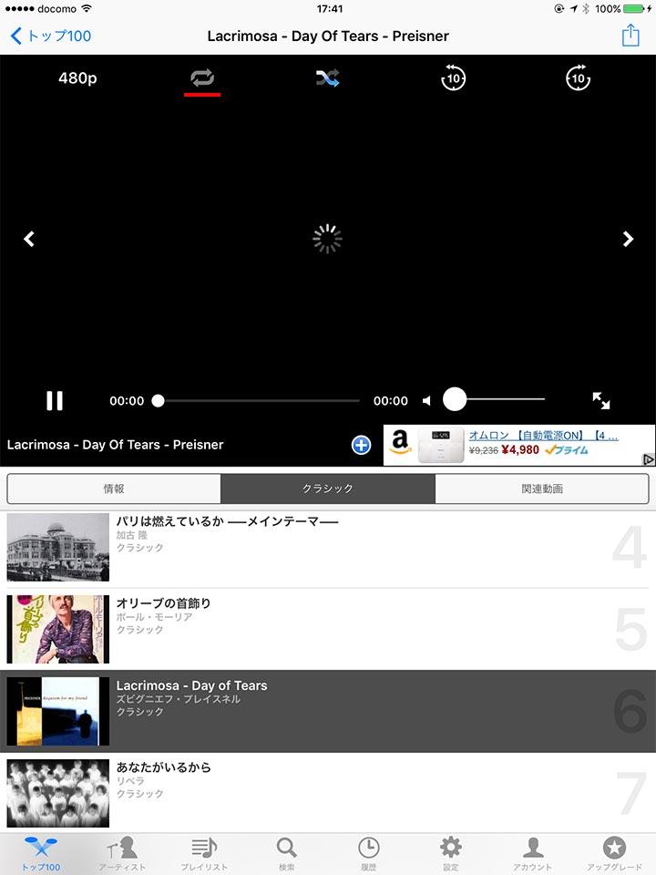 iPhoneやiPadで最新のヒット曲PVをBGM感覚で楽しんでしまうアプリMusic Tubee