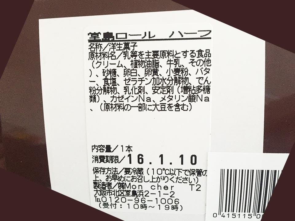 堂島ロール箱
