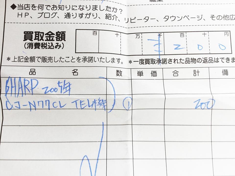 CJ-N77CL買い取りは200円