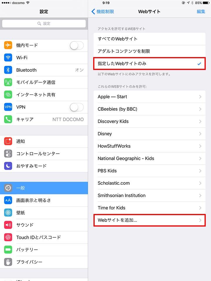 iPadでアプリの起動制限をかける