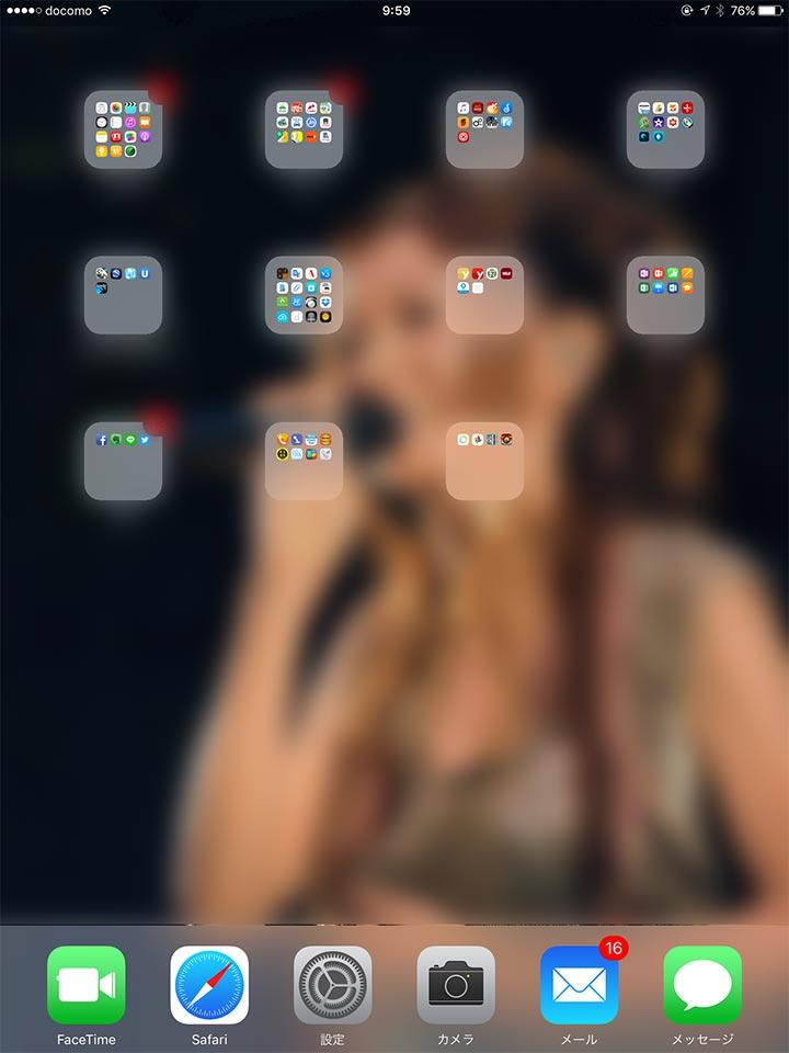 iPadでアプリの起動制限をかけたが整理していたアイコンがバラバラになった