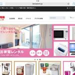 ベイシア電器(Beisia)の家電レンタルサービスは、購入したいが躊躇している家電を試すのに有効な件