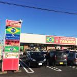 ブラジルタウン、群馬県邑楽郡大泉町に行ってきました。