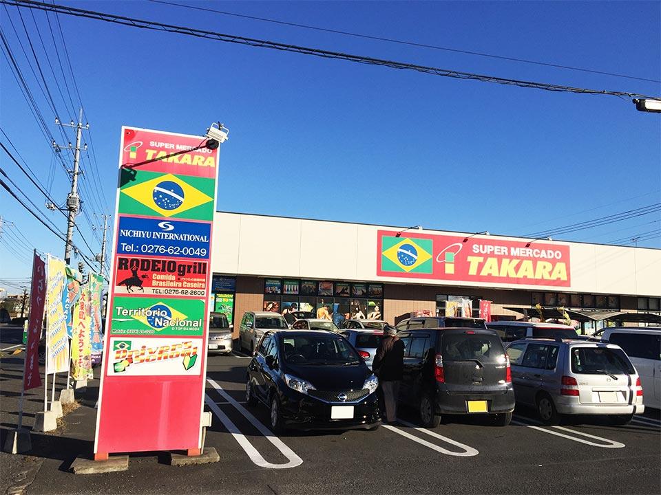 Supermercado Takara do Brasil群馬県邑楽郡小泉町