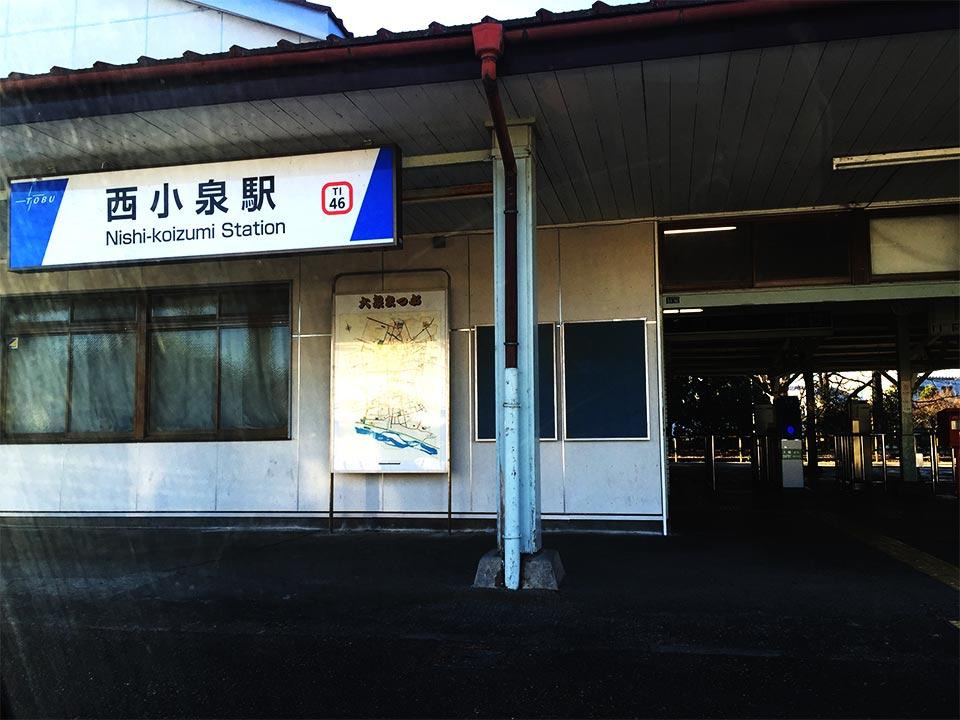 東武小泉線西小泉駅