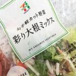 食物繊維を摂取したいならカット野菜が簡単でオススメだという事実