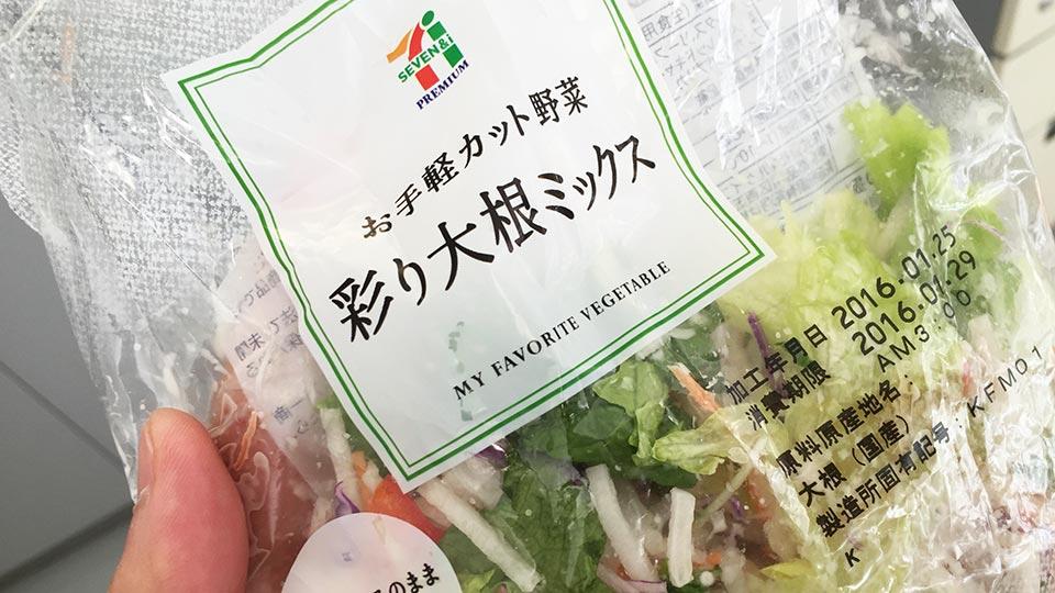 セブンプレミアムお手軽カット野菜彩り大根ミックス