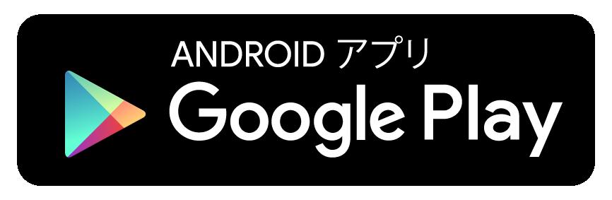 androidbadgegoogleplayapp
