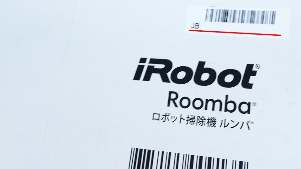 ルンバ885のシリアルナンバーは箱側面、バーコードの上にあります