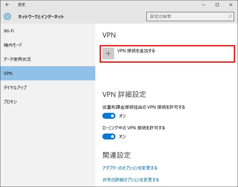 Windows 10 VPN設定