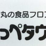 大丸東京店「ほっぺタウン」にある東京みやげベスト10