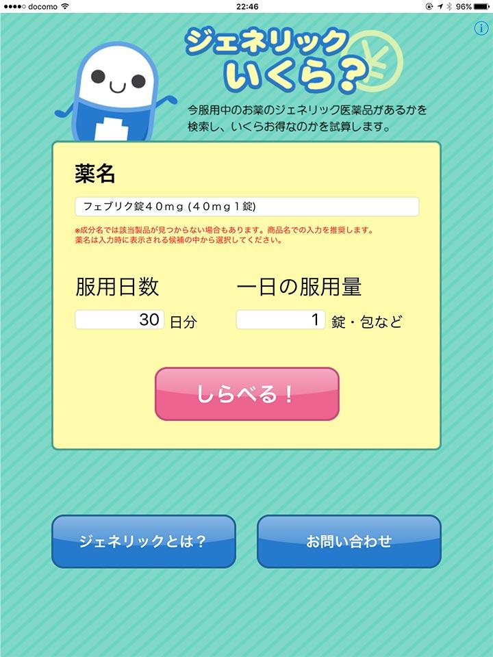 iOSiPhoneiPadアプリジェネリックいくら?アプリ