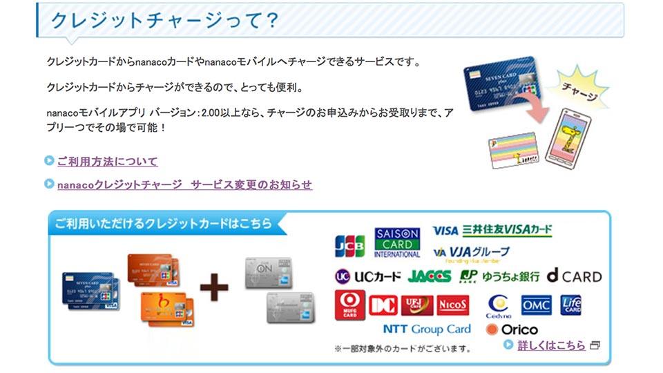 nanacoカードチャージ本人認証クレジット