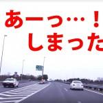 「特別転回」というのをご存知ですか。高速の出口を間違って通り過ぎても状況によっては追加料金なしでUターンできます。