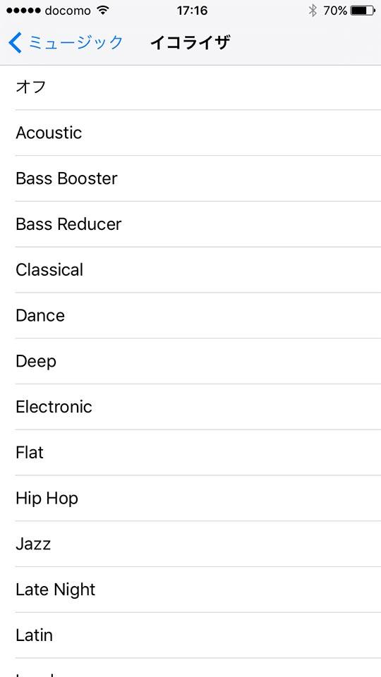 iPhoneミュージックアプリ設定画面