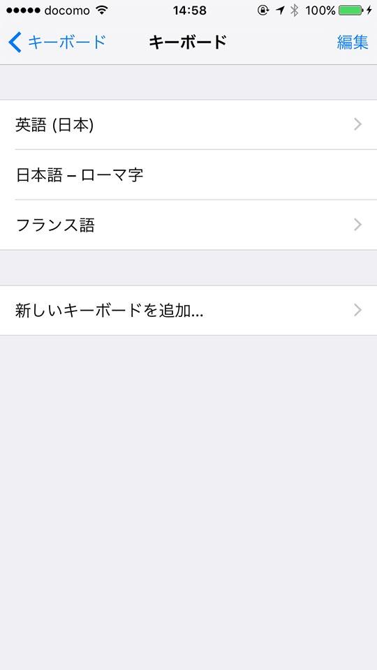 iPhoneに辞書を追加します
