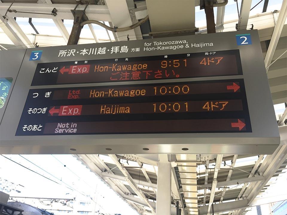 西武新宿駅電光掲示板