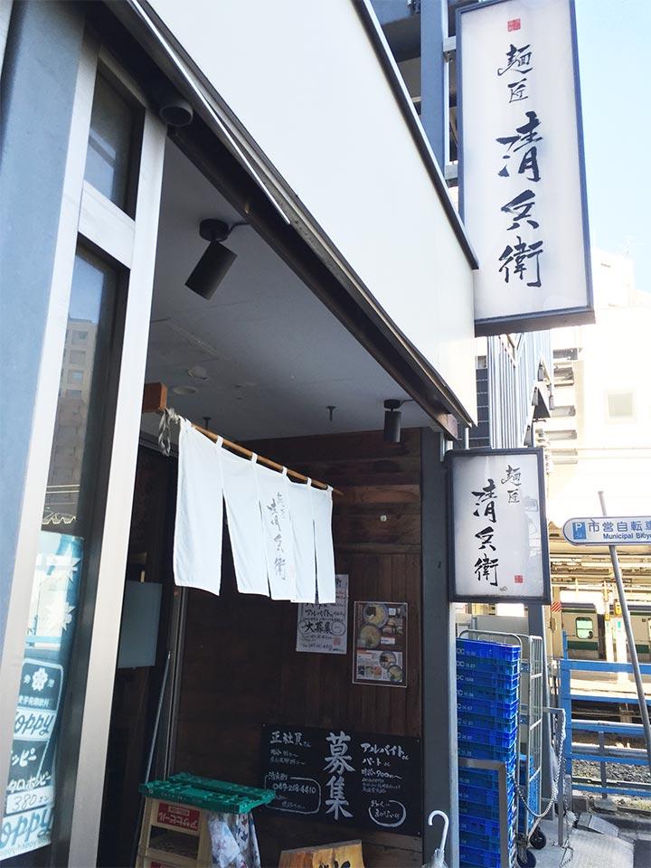 「麺屋清兵衛」店構え