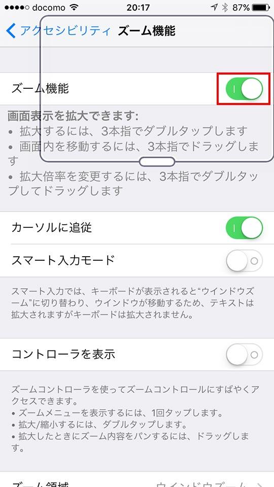iPhone低照度モードにする方法