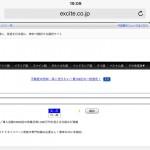 iPad,iPhoneでWebページを翻訳するのにこちらの方法はいかがですか?