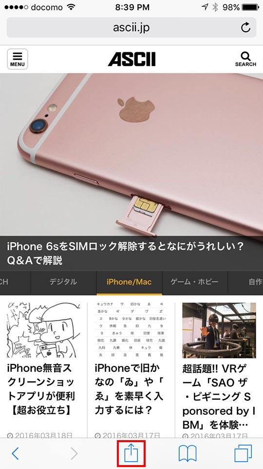 iPhoneでデスクトップ画面を表示