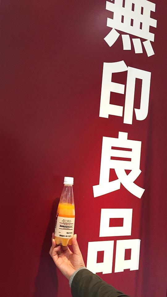 果汁100%ソーダ愛媛県産温州みかん350ml無印良品