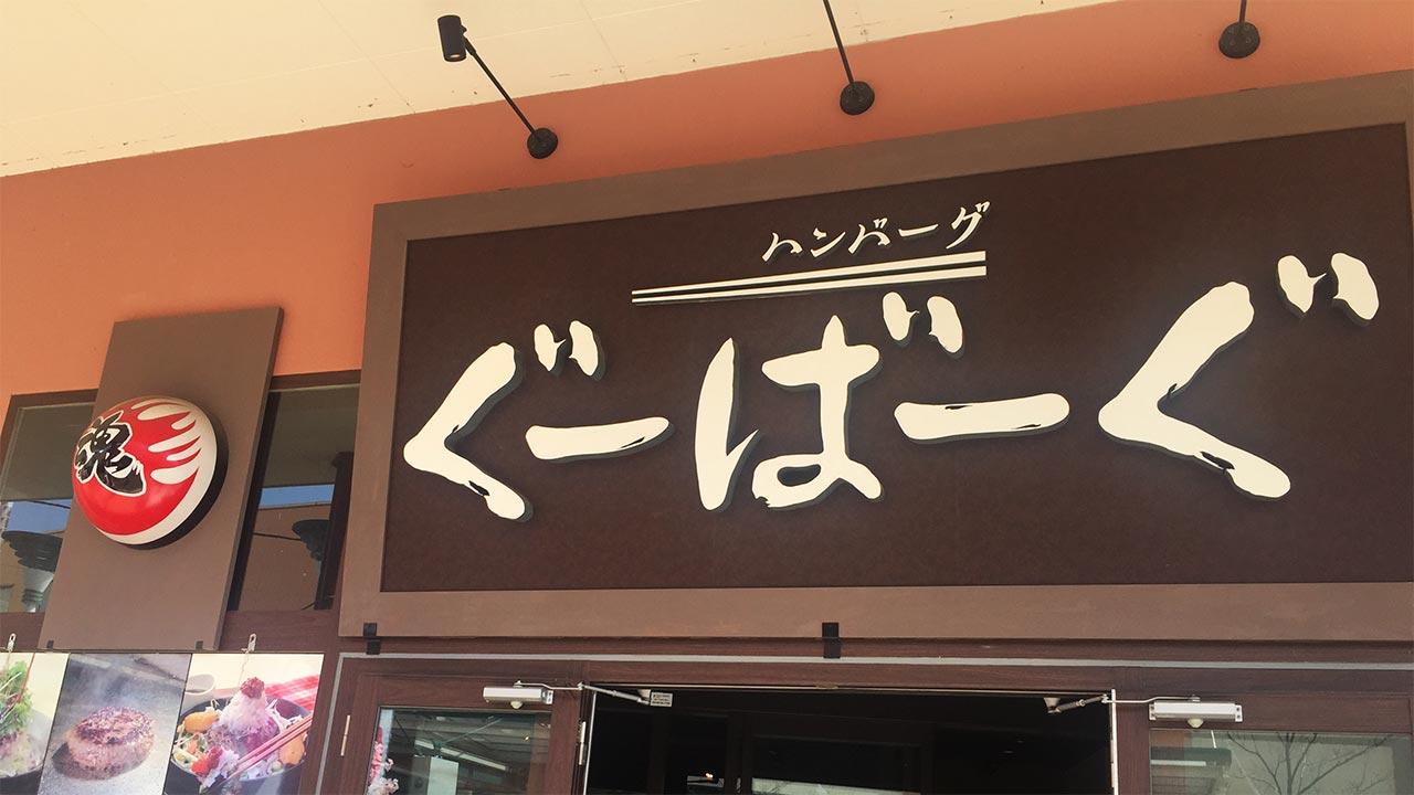 ハンバーグぐーばーぐアリオ亀有店